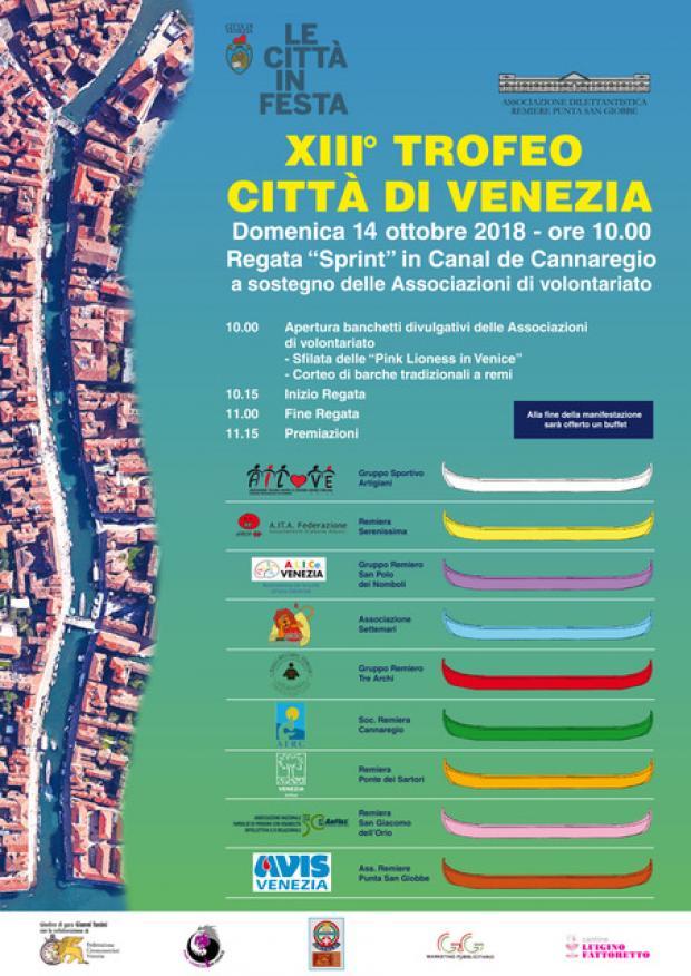 locandina XII trofeo Città di Venezia 2017